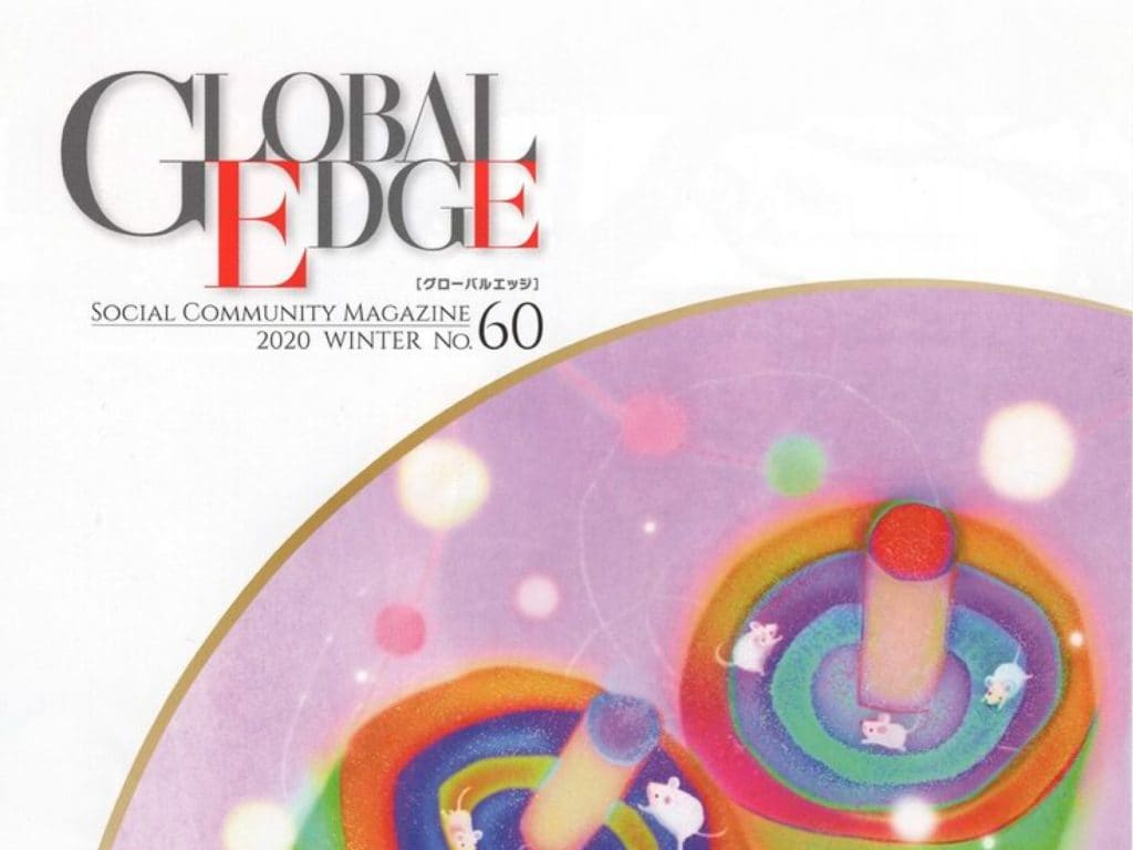 雑誌「GLOBAL EDGE」No.60