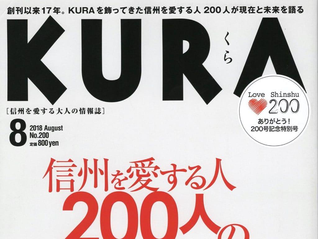 KURA 200号「信州を愛する人200人」